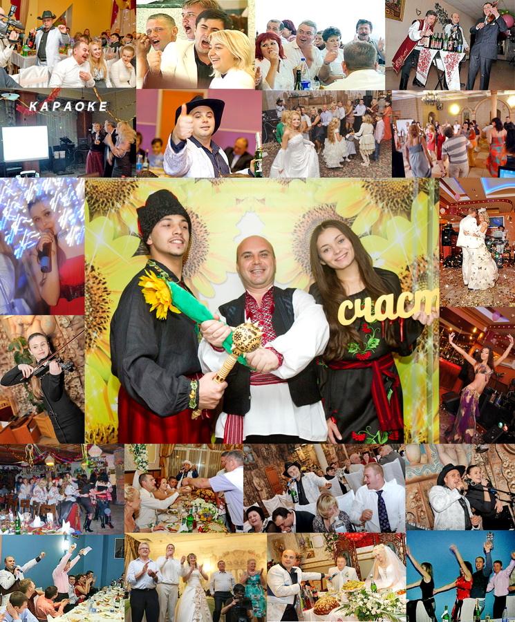 Коллаж - Тамада-ведущий в Киеве